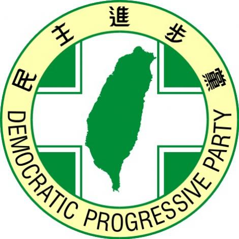 seal_of_democratic_progressive_party_taiwan.jpg