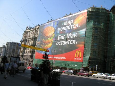 the success of mcdonalds in russia Mcdonald's russia: managing a crisis the idea of mcdonald's open in russian is first raised in 1976, the montreal olympic games when the first mcdonald's restaurant open in moscow is after 14 years in 1990 with cohon's persistent efforts.
